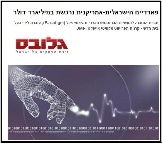 מתוך הכתבה בגלובס על רכישת פארדיים | אריאל מליק